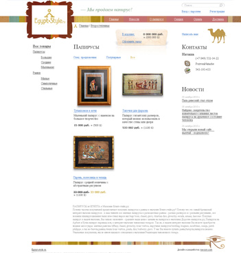 web design sample - Egypt style